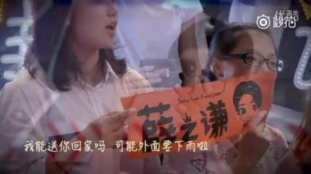 综艺节目《偶像就该酱婶》录制现场薛之谦用手机录下了粉丝集体合唱的《绅士》满眼泪花的谦谦对粉丝们说这是
