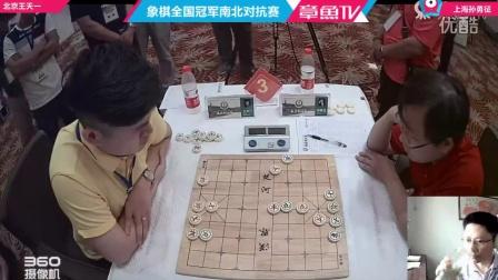 李晓成解说全国冠军南北对抗赛王天一对孙勇征2016-07-25