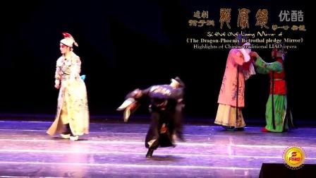辽剧折子戏2014版《龙凤镜》第1-2场(盖州辽剧团演出)中英文对照版