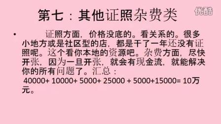 厨房_生活_DIY蛋糕店创业策划书及预算书
