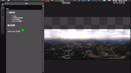 720全景航拍图片制作