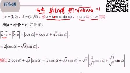 2016高考浙江文科数学(文数)-第十五题