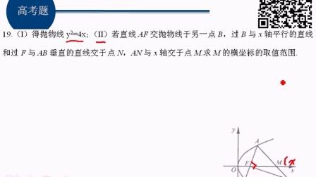 2016高考浙江文科数学(文数)-第十九题