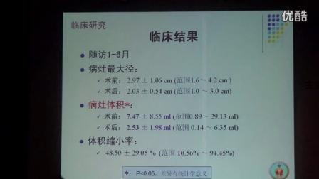 JZX12.甲状腺结节微波消融的实验及临床研究--梁萍2010 301
