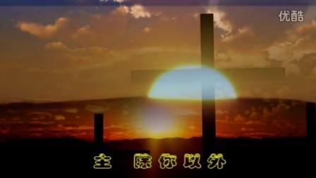基督教歌曲---赞美诗歌大全---诗朗诵——认识你真好伴奏