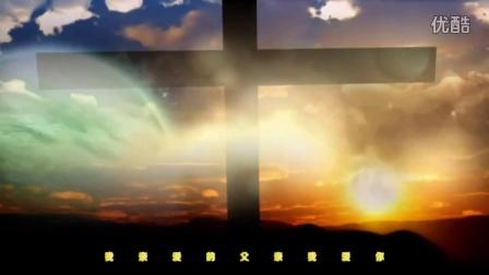 基督教歌曲---赞美诗歌大全---朗诵 : 《天父的呼唤;儿女的回音》