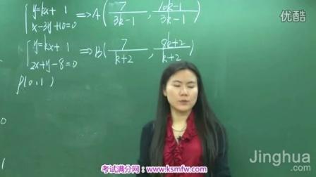 解析几何直线大总结3-2 高一、高二、高三全套视频教程 司马红丽 全669讲+讲义+文档习题