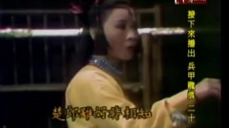 1981年杨丽花歌仔戏 铁扇留香-(水莲荷)许秀年选辑