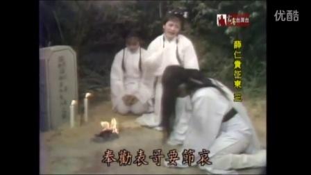 1983年杨丽花歌仔戏 薛仁贵征东-(陈丽霞+薛丁山)青蓉选辑
