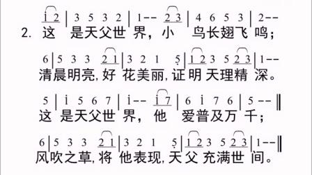 027天父世界歌(简谱版)新编赞美诗400首+短歌42首