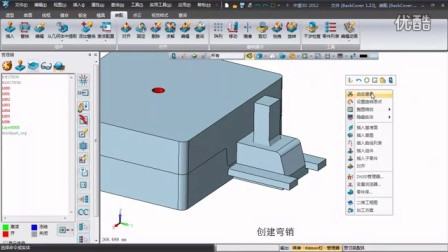 塑胶模具CAD三维视频教程,中望3D三维机械视频,8.3滑块设计