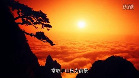 庐山日出日落 双新摄制