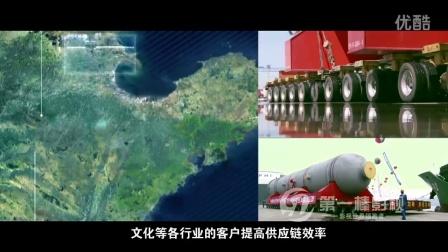 【中国外运】中国外运股份有限公司宣传片