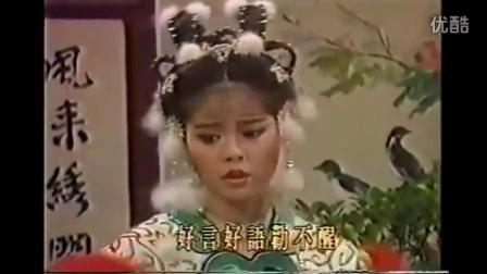 1986年叶青歌仔戏 薛丁山救五美(樊梨花)狄莺选辑