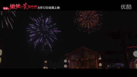 电影《微微一笑很倾城》曝推广曲MV 井柏然《最初的梦想》情献Angelababy_高清
