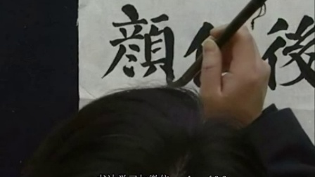 中国书法家润格_启功书法教学视频_田蕴章书法讲座26