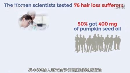 【好头发字幕组】南瓜籽油对头发的好处!