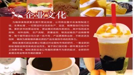 厨艺_视频_厨房生活_蚂蚁渣甜品店加盟资料简介