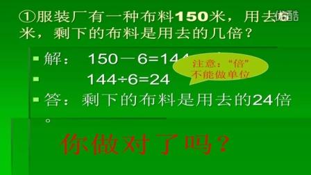 简约_厨艺_视频_人教版三年级上数学第四单元考点应用题训练