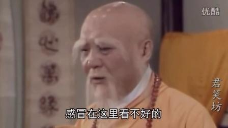搞笑新白娘子 许士林揭穿法海 医托骗局_4