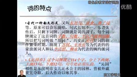 高工讲语文初三九年级语文上册第一单元 1沁园春雪毛泽东