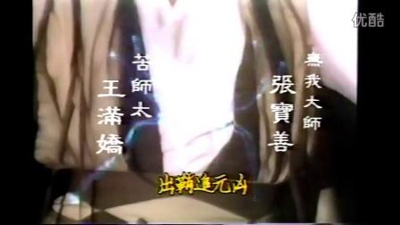 【绝版武侠剧】天蚕再变85版主题曲
