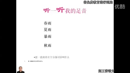 高工讲语文初三九年级语文上册第一单元写作口语交际综合性学习雨的诉说