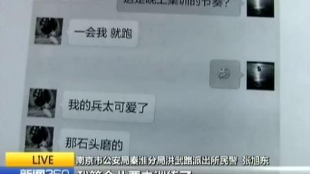 """""""女军官""""落网 女子假冒军人身份借款16万 在北京一宾馆被捕 160731 新闻360"""
