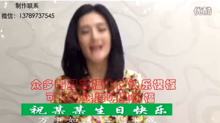 群?#20146;?#31119;生日快乐超多明星模板上线微信视频制作