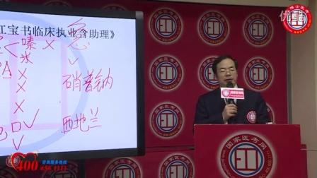 张博士执业医师考试北京培训班第1节、第2节 心血管系统症状体征、心力衰竭4