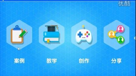 02_软件介绍