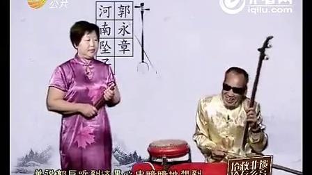 河南坠子 郭巨埋儿 郭永章 高爱香演唱_标清