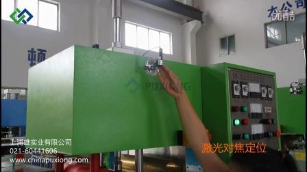 12kw精密型膜布焊接机
