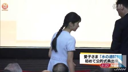愛子さま、 初めて公的式典にご出席JNN