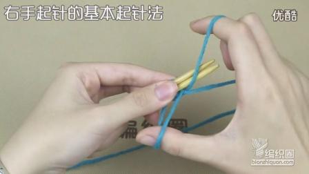 右手起针的基本起针法_超清编织法视频