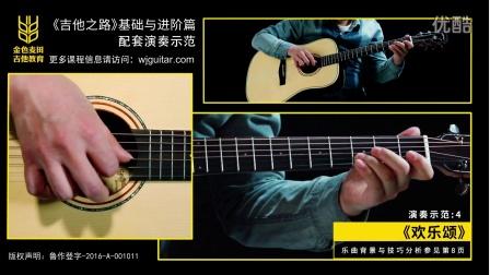 《欢乐颂》吉他之路基础与进阶篇 演奏示范4