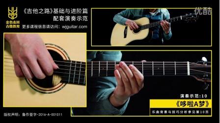 《哆啦A梦》吉他之路基础与进阶篇 演奏示范10