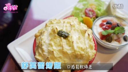 台北板桥区的五星级奢华早午餐食纪|沛莉 Peri