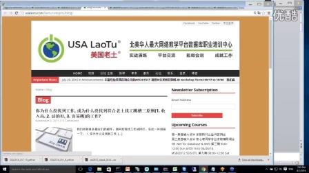 2016-08-01 USA LaoTu 美国老土 华人公益找工作转行问答