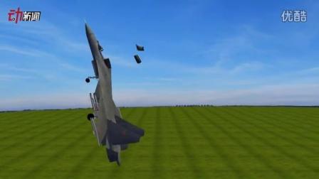 3D:歼-15飞行员模拟着舰时坠地牺牲 全程4.4秒