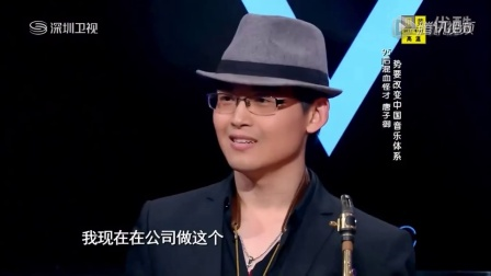 《合伙中国人》95后混血北大生誓要改变中国音乐体系!徐小平 龙宇抢投!崔万志 马云 雷军