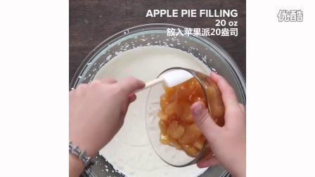 【大吃货爱美食】苹果冰淇淋酥粒块