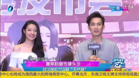 20160713《惊天大逆转》上海点映部分新闻汇总——钟汉良