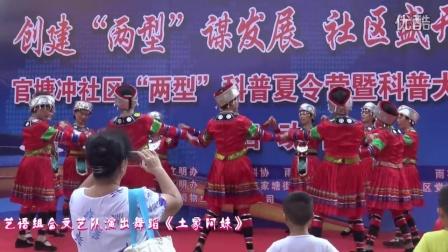 长沙市艺语组合文艺队演出舞蹈《土家阿妹》、《爱在天地间》