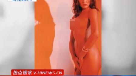 美媒刊登特朗普妻子多张全裸照片 网民炮轰羞辱女性