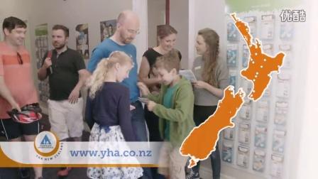 YHA新西兰青年旅舍 - 你和家人旅途中温暖的家