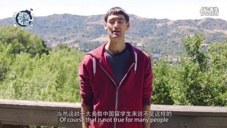 美国小哥:揭秘中国富二代留学生真实生活
