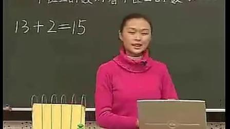 小学一年级数学优质课观摩视频上册《不进位加法和不退位减法