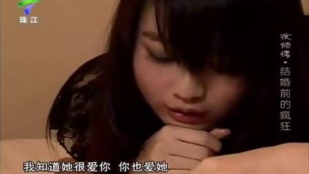 夜倾情 - 结婚前的疯狂_标清