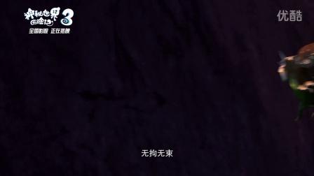 《神秘世界历险记3》主题曲MV震撼来袭~!